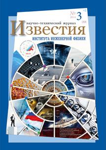 Известия ИИФ 33