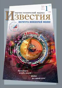 Известия ИИФ 39