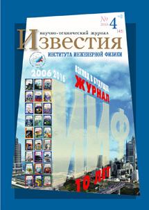 Известия ИИФ 42