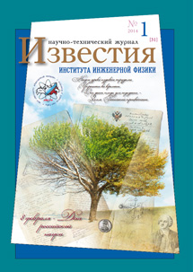 Известия ИИФ 31
