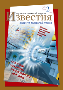 Известия ИИФ 32