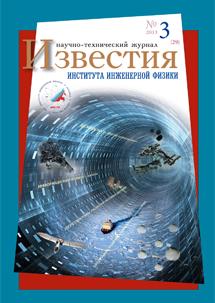 Известия ИИФ 29