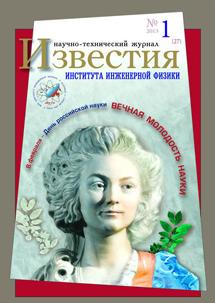 Известия ИИФ 27