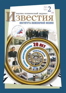 Известия ИИФ 28