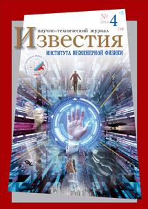 Известия ИИФ 34