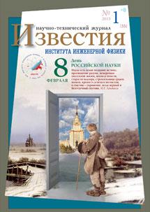 Известия ИИФ 35