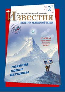 Известия ИИФ 36
