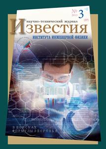 Известия ИИФ 37