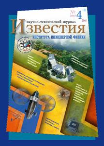 Известия ИИФ 38
