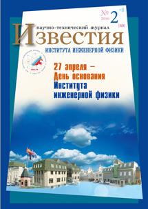 Известия ИИФ 40