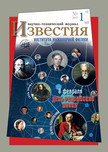 Известия ИИФ 43