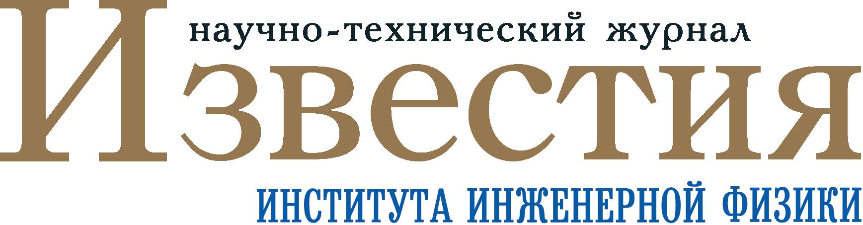 Известия Института инженерной физики (ИИФ)